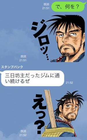 【アニメ・マンガキャラクリエイターズ】喝 風太郎 スタンプ (2)
