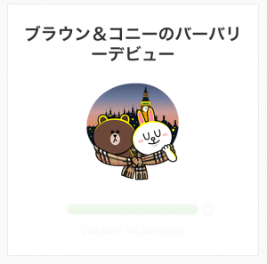 【隠しスタンプ】ブラウン&コニーのバーバリーデビュー スタンプ(2015年05月11日まで) (2)