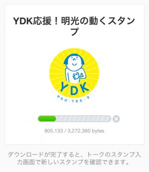 【動く限定スタンプ】YDK応援!明光の動くスタンプ(2015年03月09日まで) (2)