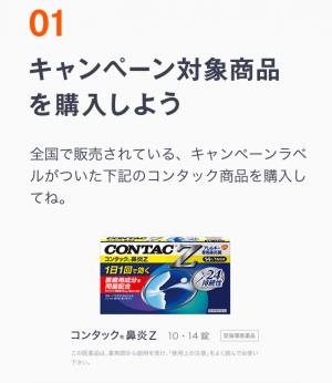 【シリアルナンバー】Mr.CONTAC スタンプ(2015年10月12日まで) (3)