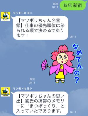 【動く限定スタンプ】マツポリちゃん激ハイテンションスタンプ(2015年03月02日まで) (7)