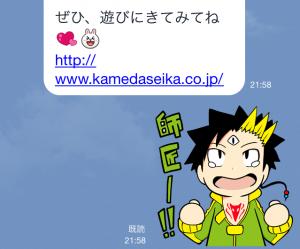 【隠しスタンプ】ターン王子スタンプ(2015年06月07日まで) (7)