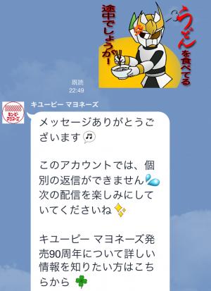 【動く限定スタンプ】キユーピーとヤサイな仲間たち スタンプ(2015年03月16日まで) (14)