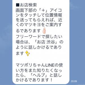 【動く限定スタンプ】マツポリちゃん激ハイテンションスタンプ(2015年03月02日まで) (6)