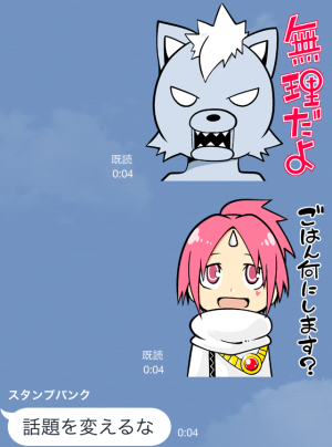 【アニメ・マンガキャラクリエイターズ】がくモン!(春原ロビンソン) スタンプ (14)