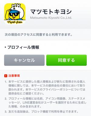 【動く限定スタンプ】マツポリちゃん激ハイテンションスタンプ(2015年03月02日まで) (2)