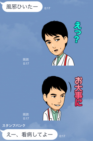 【テレビ番組企画スタンプ】DOCTORS 3 最強の名医 スタンプ (3)