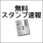 【無料スタンプ速報】動く!かわいい!いいへやラビット スタンプ(2015年03月09日まで)