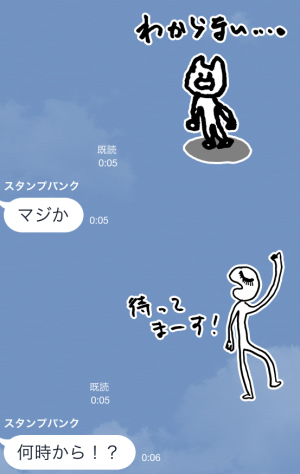 【芸能人スタンプ】斉藤和義オフィシャルスタンプ (6)