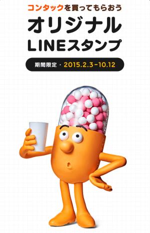 【シリアルナンバー】Mr.CONTAC スタンプ(2015年10月12日まで) (1)