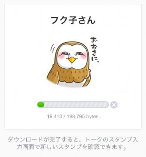 【限定スタンプ】フク子さん スタンプ(2015年03月02日まで) (2)