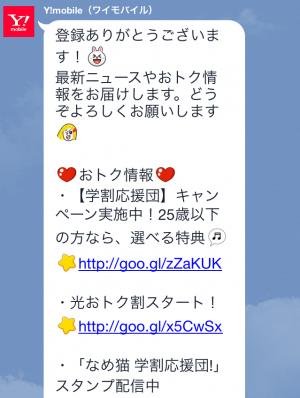 【限定スタンプ】なめ猫 学割応援団! スタンプ (3)