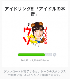【芸能人スタンプ】アイドリング!!!「アイドルの本音」 スタンプ (2)
