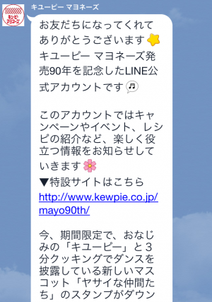 【動く限定スタンプ】キユーピーとヤサイな仲間たち スタンプ(2015年03月16日まで) (11)