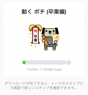 【動く限定スタンプ】動く ポチ (卒業編) スタンプ(2015年03月23日まで) (2)