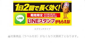 【シリアルナンバー】Mr.CONTAC スタンプ(2015年10月12日まで) (7)