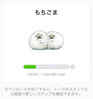 【限定無料クリエイターズスタンプ】もちごま スタンプ(2015年02月15日まで) (2)
