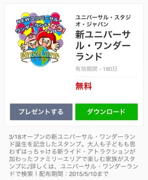【隠しスタンプ】新ユニバーサル・ワンダーランド スタンプ(2015年05月10日まで) (1)