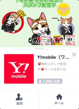 【限定スタンプ】なめ猫 学割応援団! スタンプ (1)