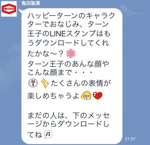 【隠しスタンプ】ターン王子スタンプ(2015年06月07日まで) (4)