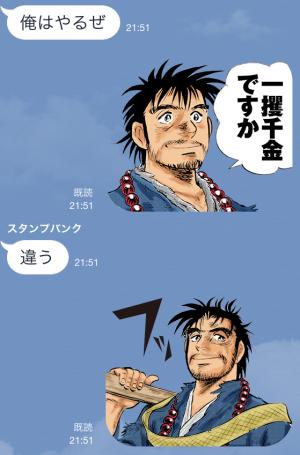 【アニメ・マンガキャラクリエイターズ】喝 風太郎 スタンプ (11)