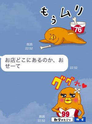 【隠しスタンプ】チキン野郎と骨抜き嫁のクーポンスタンプ(2015年05月19日まで) (16)