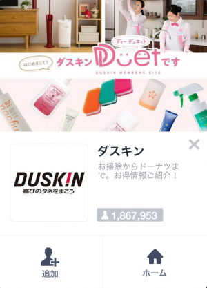 【限定スタンプ】ダス犬(ダスケン) スタンプ(2015年03月02日まで)  (1)