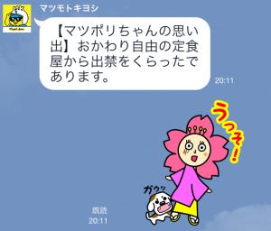 【動く限定スタンプ】マツポリちゃん激ハイテンションスタンプ(2015年03月02日まで) (9)