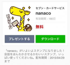 【隠しスタンプ】nanaco スタンプ(2015年04月29日まで) (1)