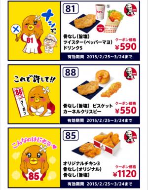 【隠しスタンプ】チキン野郎と骨抜き嫁のクーポンスタンプ(2015年05月19日まで) (7)