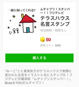 【テレビ番組企画スタンプ】テラスハウス名言スタンプ (1)