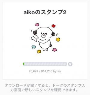 【芸能人スタンプ】aikoのスタンプ2 スタンプ (2)