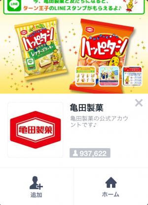 【隠しスタンプ】ターン王子スタンプ(2015年06月07日まで) (1)