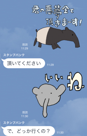 【テレビ番組企画スタンプ】ひゅーいの瞳で感じる動物園 スタンプ (8)