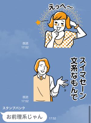 【テレビ番組企画スタンプ】太鼓持ちの達人〜正しい××のほめ方〜 スタンプ (7)
