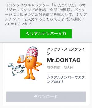 【シリアルナンバー】Mr.CONTAC スタンプ(2015年10月12日まで) (10)