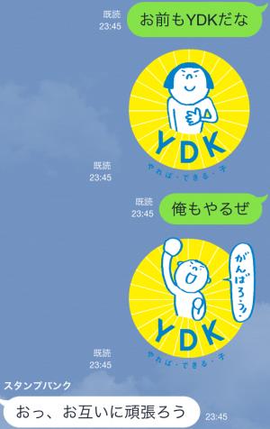 【動く限定スタンプ】YDK応援!明光の動くスタンプ(2015年03月09日まで) (7)