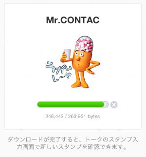 【シリアルナンバー】Mr.CONTAC スタンプ(2015年10月12日まで) (13)