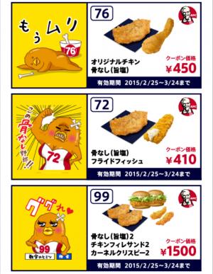 【隠しスタンプ】チキン野郎と骨抜き嫁のクーポンスタンプ(2015年05月19日まで) (8)