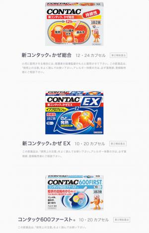 【シリアルナンバー】Mr.CONTAC スタンプ(2015年10月12日まで) (5)