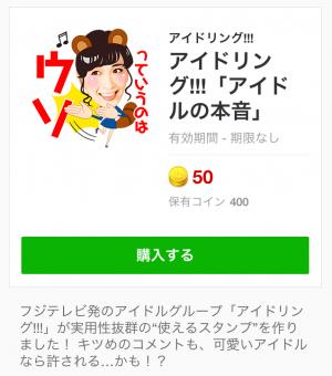 【芸能人スタンプ】アイドリング!!!「アイドルの本音」 スタンプ (1)