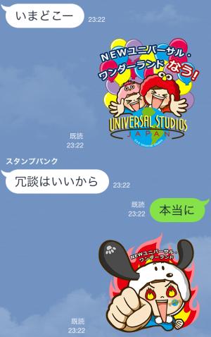 【隠しスタンプ】新ユニバーサル・ワンダーランド スタンプ(2015年05月10日まで) (3)