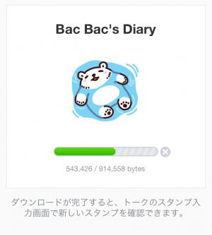 【限定無料クリエイターズスタンプ】Bac Bac's Diary スタンプ(2015年02月22日まで) (46)