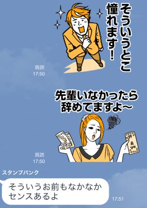 【テレビ番組企画スタンプ】太鼓持ちの達人〜正しい××のほめ方〜 スタンプ (5)
