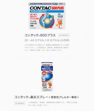 【シリアルナンバー】Mr.CONTAC スタンプ(2015年10月12日まで) (4)