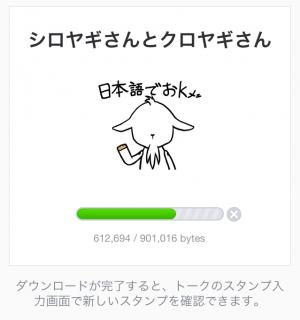 【企業マスコットクリエイターズ】シロヤギさんとクロヤギさん スタンプ (2)
