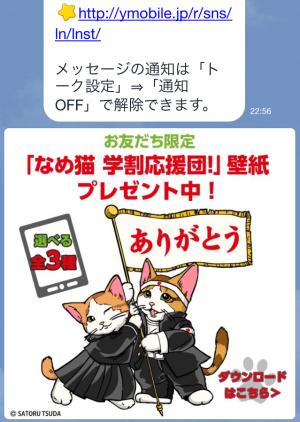 【限定スタンプ】なめ猫 学割応援団! スタンプ (4)