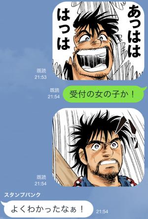 【アニメ・マンガキャラクリエイターズ】喝 風太郎 スタンプ (5)