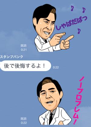【テレビ番組企画スタンプ】DOCTORS 3 最強の名医 スタンプ (10)