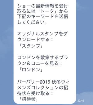 【隠しスタンプ】ブラウン&コニーのバーバリーデビュー スタンプ(2015年05月11日まで) (4)